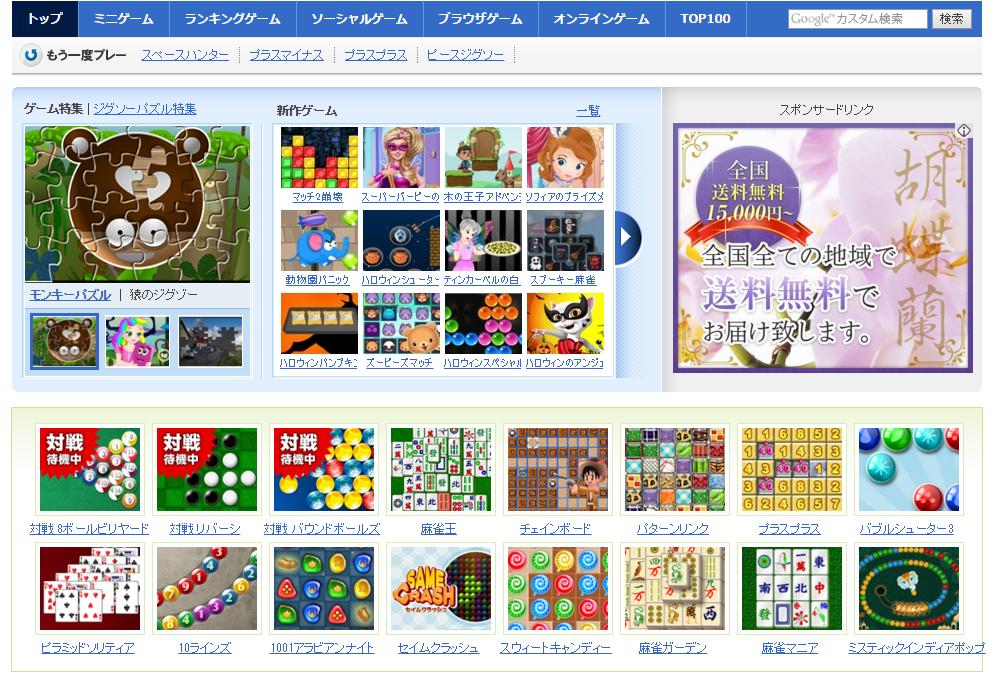 FireShot Capture 82 - 無料ゲーム、無料オンラインゲーム、スマホゲームならワウゲーム - http___www.wowgame.jp_